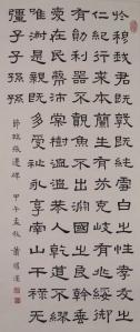 10  節臨漢 張遷碑  (隸書)