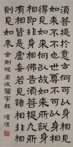 11  節臨南北朝 泰山金剛經  (隸書/楷書)