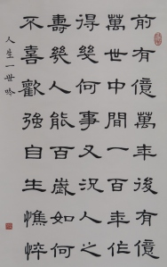 20  邵康節詩 (隸書)