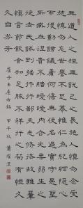 33  崔子玉  座右銘 (隸書)