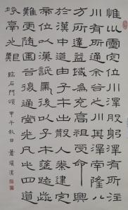 5 節臨 漢  石門頌