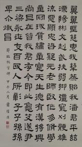 9 節臨漢校官碑