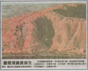 Newspaper cutting, Sing Tao Daily (星島日報), 4-5 July, 2015