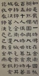 Diamond Sutra on Tai Shan 泰山經石峪金剛經
