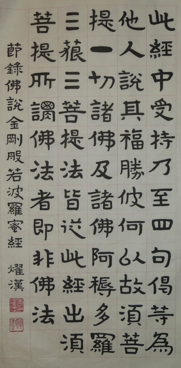 Excerpt from Diamond Sutra on Tai Shan 泰山金剛經, 136 x 68 cm