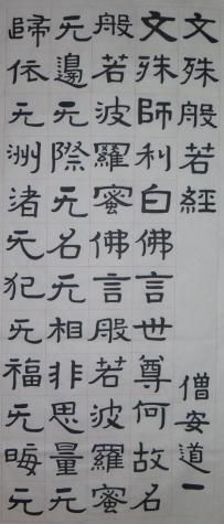 文殊般若經 (1)