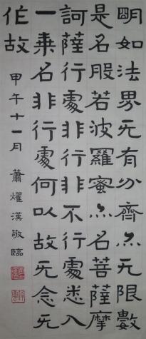 文殊般若經 (2)