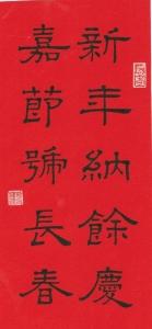 年納餘慶 嘉節號長春 (隸書) 印章 :長春 (朱文長方印), 蕭燿漢印 (朱紋方印)