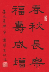 春秋長樂, 福壽咸增。(隸書) 印章 : 延年 (朱文長方印),  蕭燿漢 (白紋方印)
