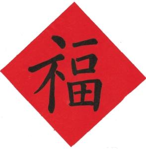福 (擬歐陽詢字)