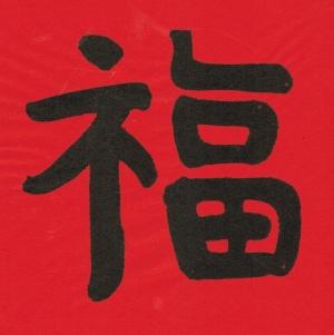 福 (擬泰山金剛經字)