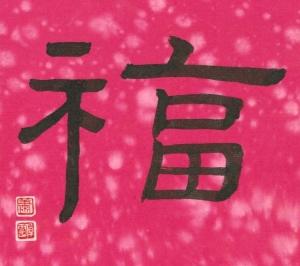 福 (擬禮器碑字)