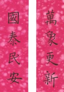 萬象更新 國泰民安 (楷書, 擬歐陽詢字)