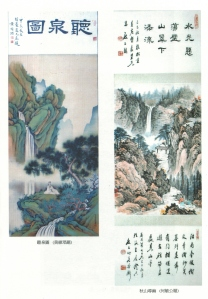 Listening to Waterfalls 聽泉圖 (1964), Searching for a Retreat in an Autumn Landscape 秋山尋幽 (1989)