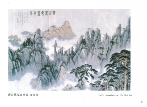 Myriad Strange Peaks in Yellow Mountain 黃山萬壑盡奇峯 (1992) 136 x 210 cm