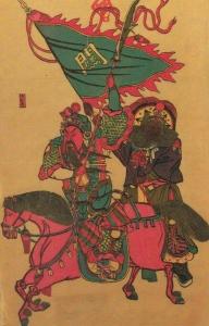 Guānyǔ or Guāngōng (關羽 or 關公)