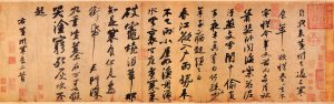 Han Shi Tie (寒食帖), has two Hanshi poems (寒食詩兩首) composed and written by Su Shi