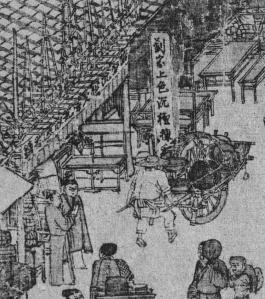 A shop selling incense - Liú Jiā Shàng Shǎi Chén Tán Jiǎn Xiāng 劉家上色沈檀揀香