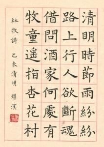 Qingming 4