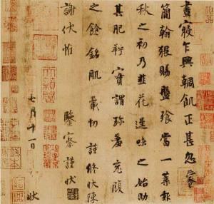 "Jiǔ huā tiē"" (韭花帖) Ink on hemp paper, 26 x 28 cm Wuxi Museum (無錫博物館)"