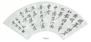 黃欣園書林和靖詩1.jpeg