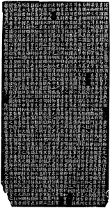 Yan Zhenqing, Stele of the Yan Family Temple, ink rubbing, standard script, 780. Stele Forest Museum, Xi'an (西安碑林), Shaanxi (陝西) Province