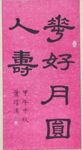 花好月圓人壽 甲午中秋 蕭燿漢 (Pretty flowers, full moon and longevity' clerical script by Patrick Siu, ink on pink rice paper, 136 x 68 cm
