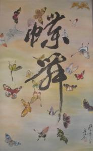 Dance of Butterflies 蝶舞