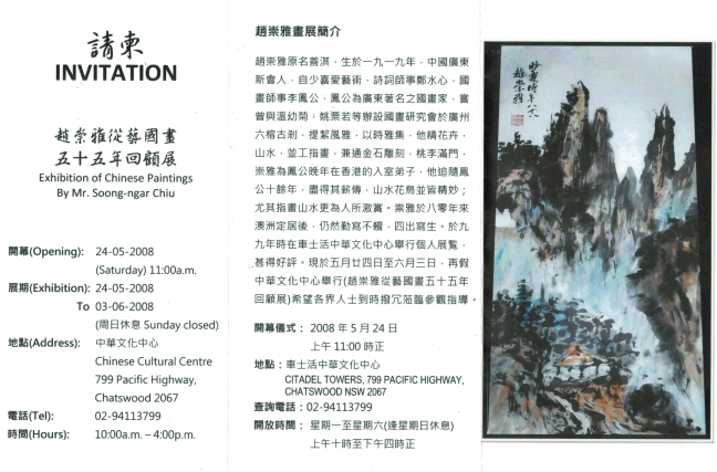 Invitation to the Solo Exhibition in 2008