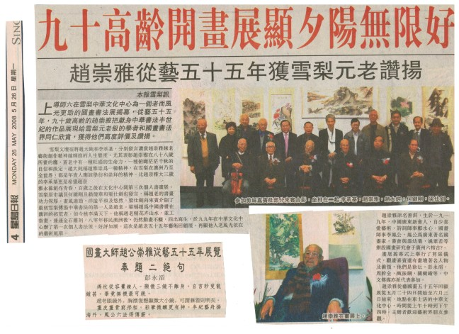 Paper cutting of Sing Tao Daily dated 26 May 2008