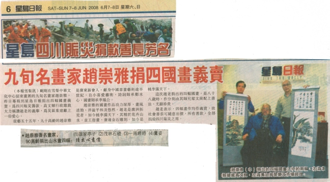 Paper cutting of Sing Tao Daily dated 7-8 June 2008