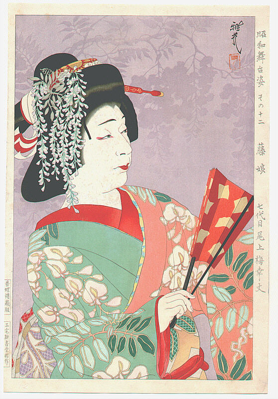 Fuji Musume or 'Wisteria Maiden 藤娘