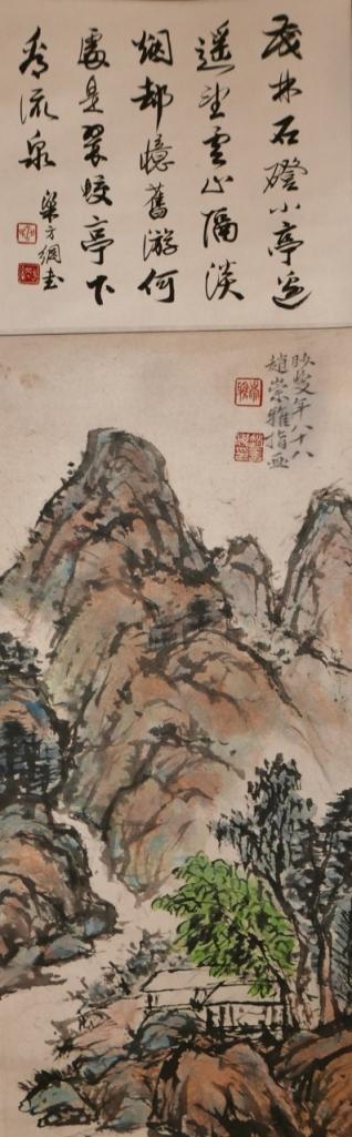 The above painting with the Calligraphy of Liáng Fānggāng (梁方綱), ink on paper, 28 x 33 cm. 茂林石磴小亭邊 , 遥望雲心隔淡烟。却憶舊游何處去,翠蛟亭下看流泉。