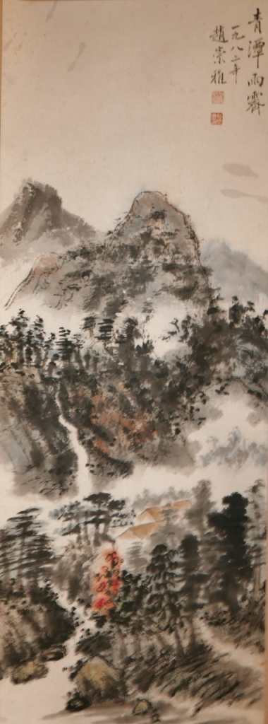 CHIU Soong-ngar, Clear Pond and Studio in Misty Rain 清潭雨齋, 1982, ink and watercolour on paper, 65 x 24.5 cm. Inscriptions: 清潭雨齋, 一九八二年 趙崇雅