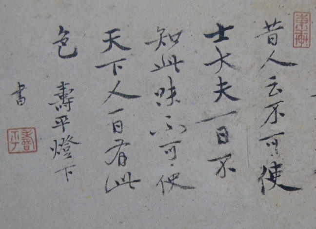 The inscription: 昔人云不可使士大夫一日不知此味,不可使天下人一日有此色。 壽平燈下書 Don't let scholars and officials forget the taste of these vegetables for a day. (Not to forget our roots.) Don't allow the peasants to starve for even one day, showing pale faces.