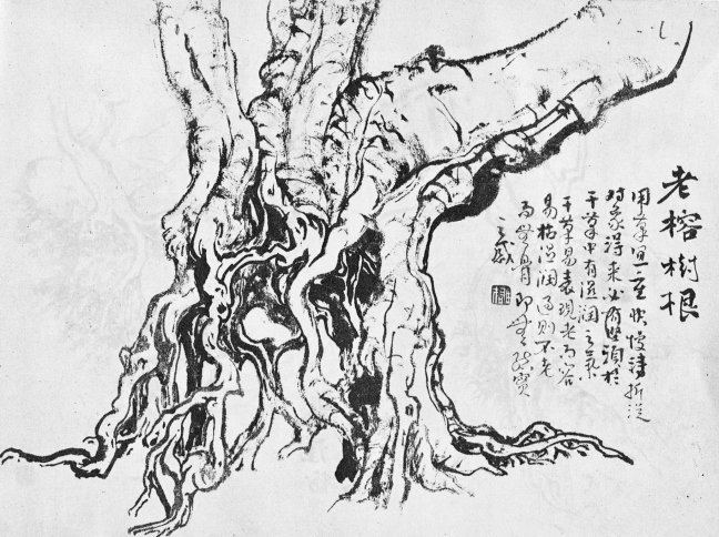 Li Xiongcai (黎雄才) (1910 - 2001), A sketch of roots of old banyan tree (老榕樹根), ink on paper. Image taken from Li Xiongcai's Landscape Painting Manual (1981)