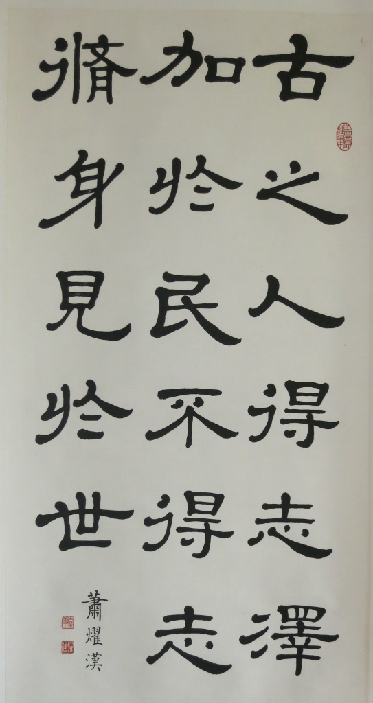 Writings from Meng Tze in clerical script 古之人得志澤加於民 (隸書, 136 x 68 cm