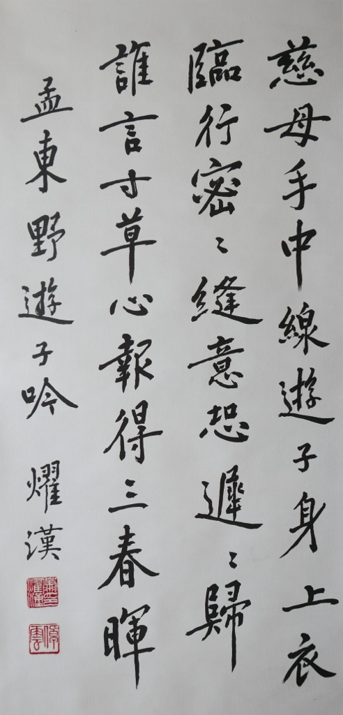 "Poem of Meng Jiao:""Wanderer's Song"" (regular script) 孟郊 遊子吟 (楷書), 128 x 59 cm"