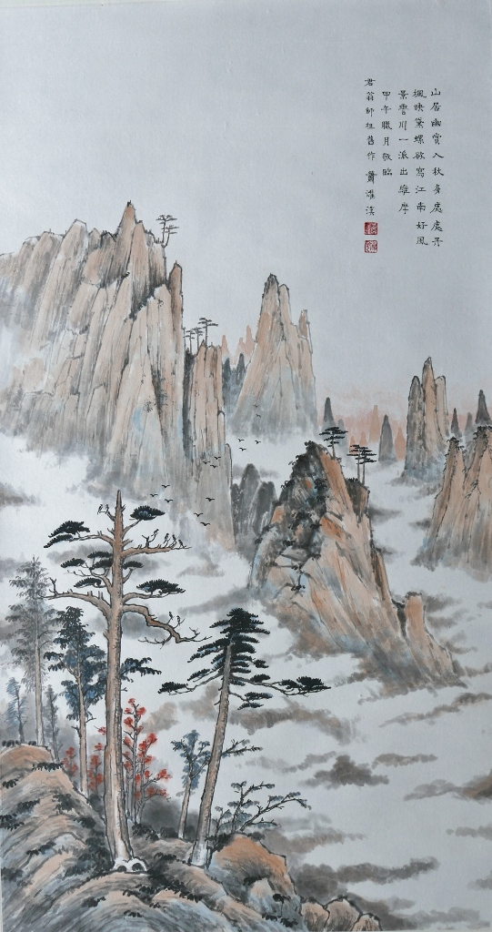 Dwelling among the autumn colours (山居幽賞入秋多), Dated 2014, 97 x 53.5 cm