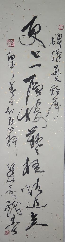 梁士釗先生勉勵語 (275x1024)