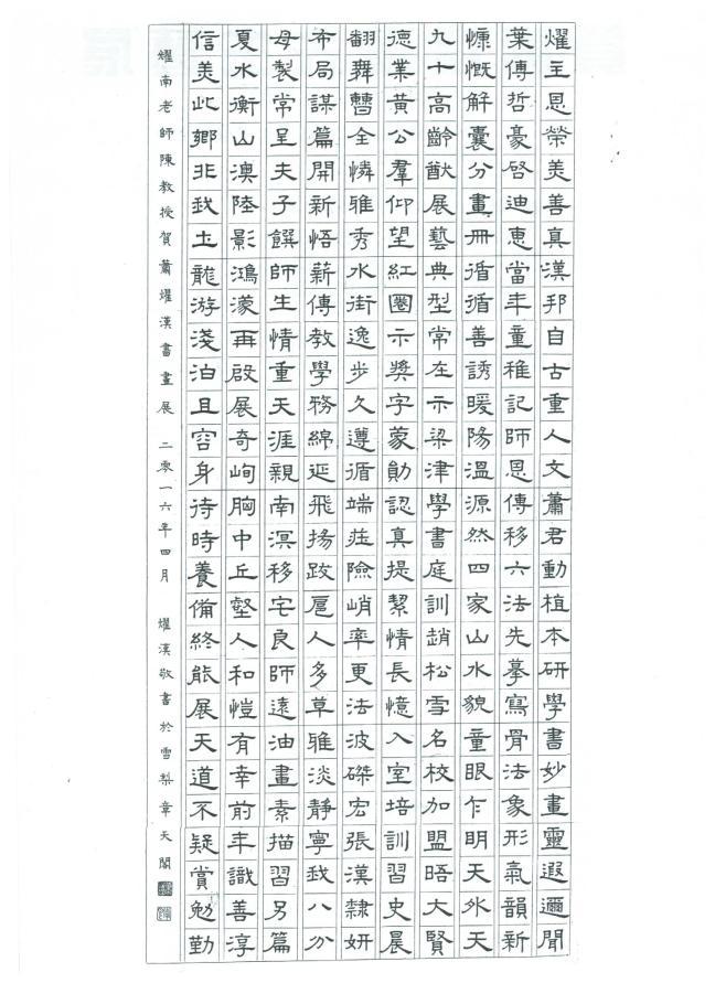 燿漢書陳耀南教授賀詩(隸書)