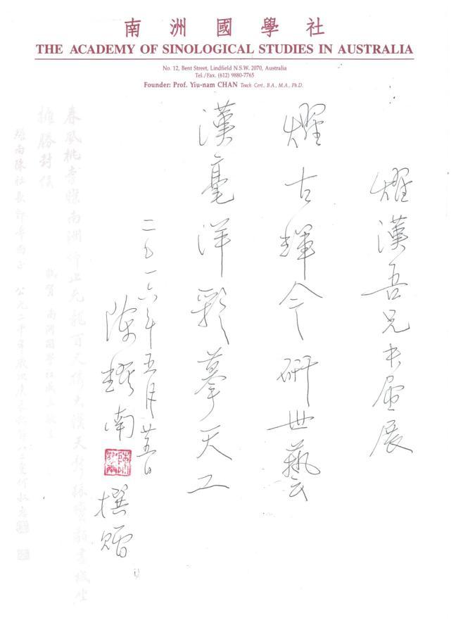 陳耀南教授賀聯